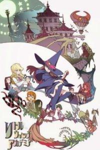 小魔女學園