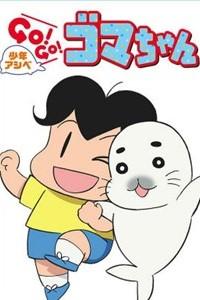 少年阿瑞GO!GO!小海豹第二季