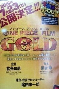 海賊王2016劇場版GOLD