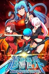 超遊世界(日語版)