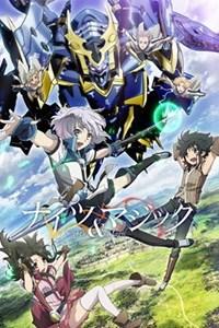 ナイツ&マジック/騎士魔法/騎士&魔法/騎士與魔法